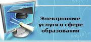 ehl_uslugi